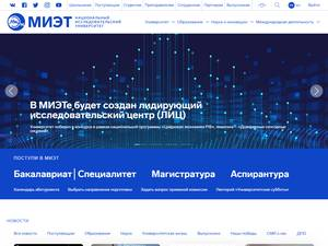 Moscow Institute of Electronic Technology's Website Screenshot