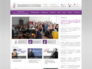 Petrozavodsk State Conservatory's Website Screenshot