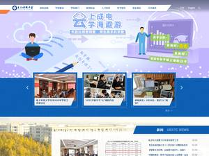University of Electronic Science and Technology of China's Website Screenshot