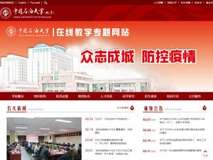China University of Petroleum's Website Screenshot