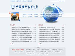 University of Science and Technology of China's Website Screenshot