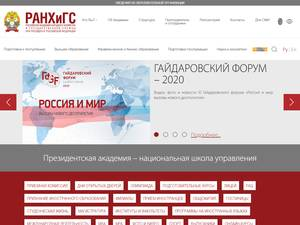 Russian Presidential Academy of National Economy and Public Administration's Website Screenshot