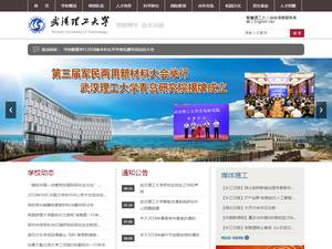 Wuhan University of Technology's Website Screenshot