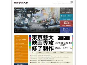 Tokyo University of the Arts's Website Screenshot