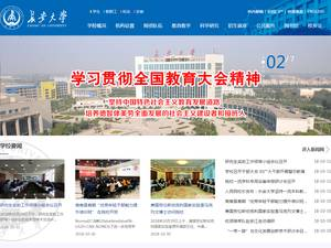 Chang'an University's Website Screenshot