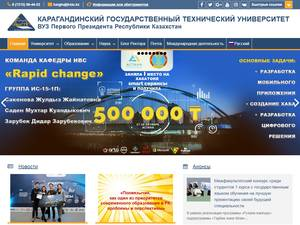 Karaganda State Technical University's Website Screenshot