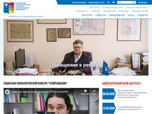 Moscow State University of Psychology and Education's Website Screenshot