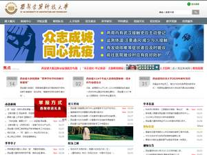 Xi'an University of Architecture and Technology's Website Screenshot