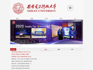 Xidian University Screenshot