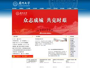 Xiamen University's Website Screenshot