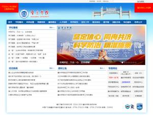 Zhaoqing University's Website Screenshot