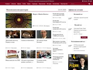 Moscow Tchaikovsky Conservatory's Website Screenshot