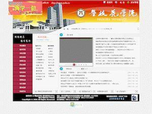 Panzhihua University Screenshot