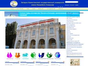 West Kazakhstan State University's Website Screenshot